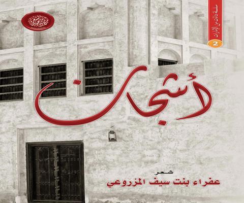 أكاديمية الشعر تصدر ديوان أشجان للشاعرة الإماراتية عفراء بنت سيف المزروعي
