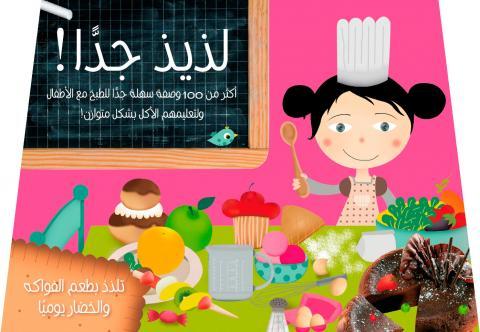 كلمات تفوز بجائزة جورماند لأفضل كتاب طبخ لعام 2012
