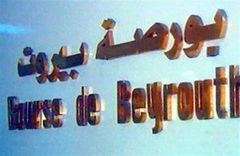 تراجع عدد الأسهم المتداولة في بورصة بيروت