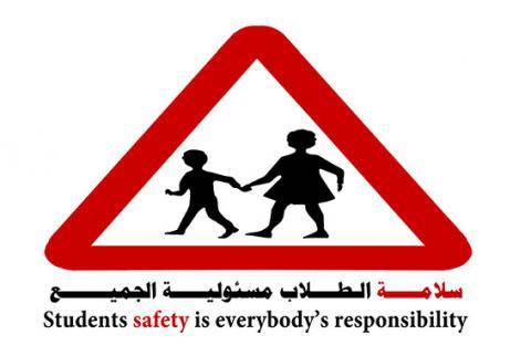 الداخلية تطلق حملة توعية تزامنا مع العودة للمدارس