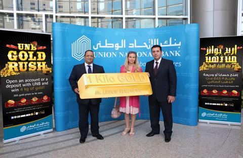 بنك الاتحاد الوطني يمنح سبائك  الذهب للفائزين بحملة الجوائز الذهبية