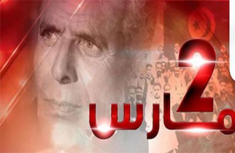 الدستوريون في تونس يتّحدون تحت خيمة بورقيبة