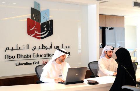 مجلس أبوظبي للتعليم ينقل عمليات مركز خدمة العملاء إلى مقره الجديد