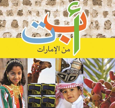 كلمات الإماراتية تشارك في معرض لندن للكتاب 2013
