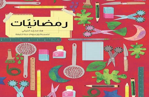 كلمات تنظم ورش عمل للأطفال احتفالاً بشهر رمضان المبارك