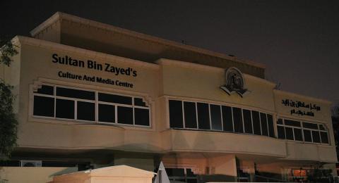 مركز سلطان بن زايد للثقافة والاعلام يشارك في فعاليات ساعة الأرض 2013