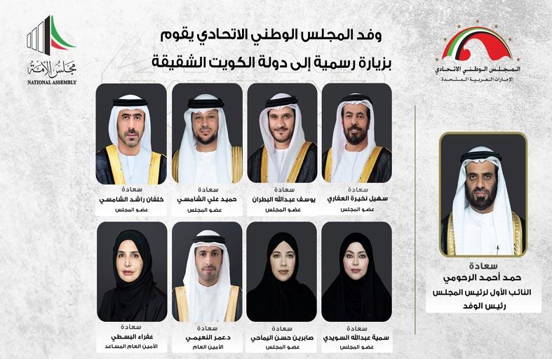 برئاسة النائب الأول.. وفد المجلس الوطني الاتحادي يقوم بزيارة رسمية إلى دولة الكويت الشقيقة غدا
