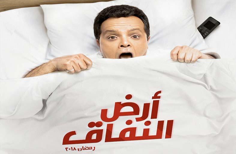 محمد هنيدي.. سعيد  بنجاح مسلسل (أرض النفاق)