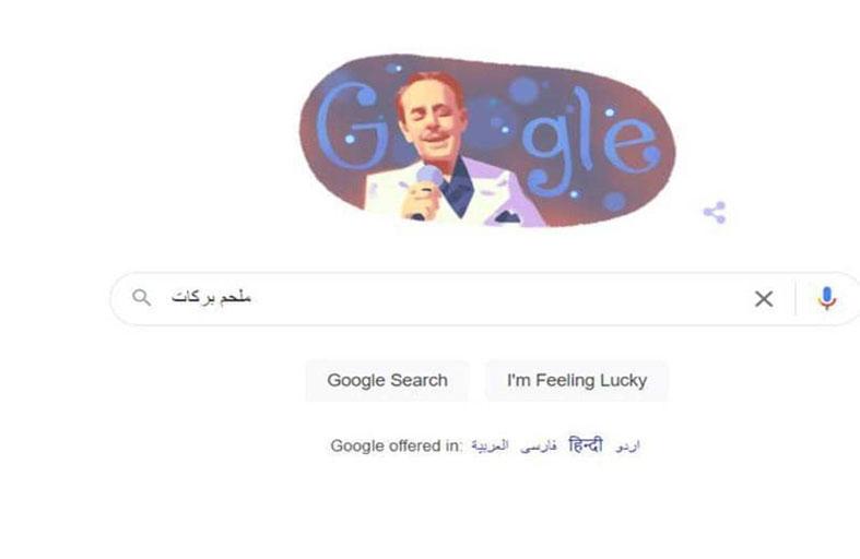 غوغل يحتفل بذكرى ملحم بركات