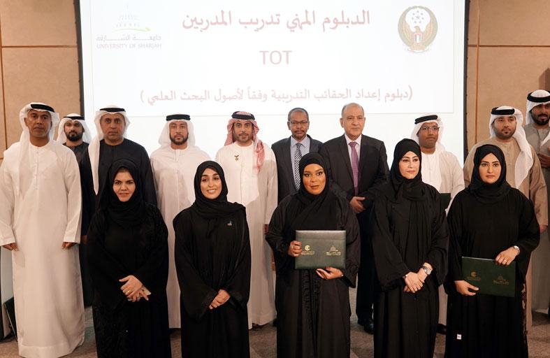 جامعة الشارقة تحتفل بتخريج الدبلوم المهني في تدريب المدربين