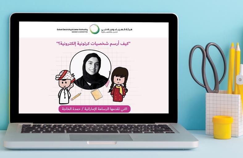 اللجنة النسائية في هيئة كهرباء ومياه دبي تنظم ورش عمل فنية لأبناء الموظفات