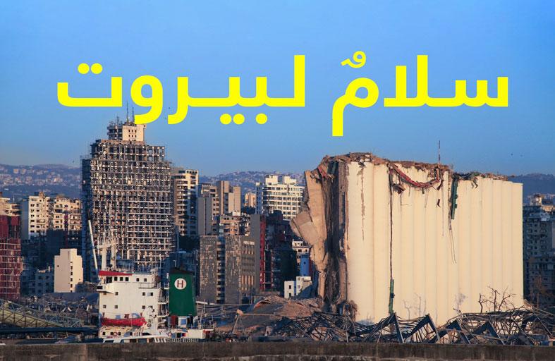 جواهر القاسمي تطلق حملة سلام لبيروت
