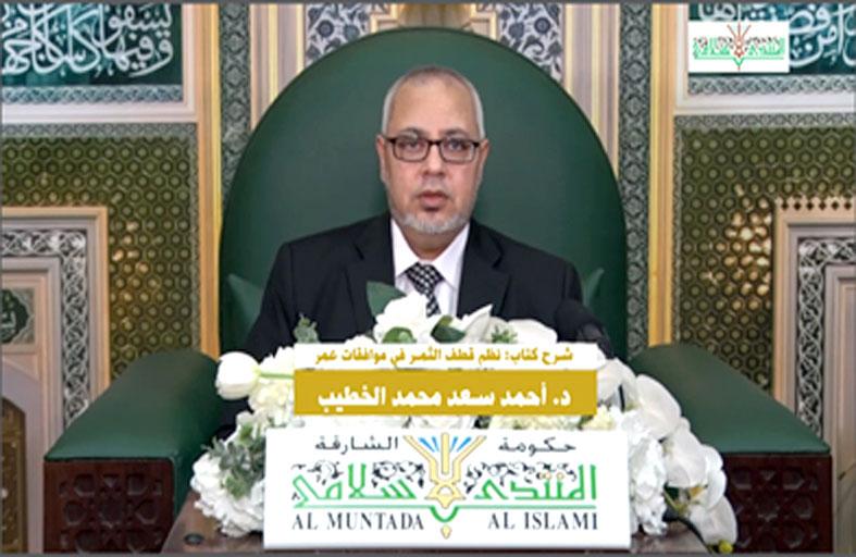 منتدى الشارقة الإسلامي يختتم افتراضياً مجلس الفاروق العلمي