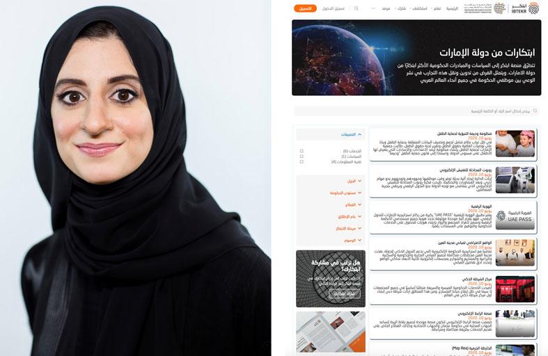 مرصد الابتكار الحكومي يوثق التجارب الحكومية المبتكرة ويعممها عربياً