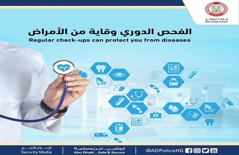 «طبية شرطة أبوظبي» تنفذ فعاليات توعية  للوقاية من الأمراض