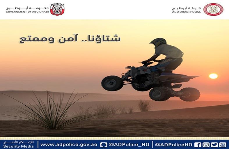 شرطة أبوظبي تطلق حملة «شتاؤنا آمن وممتع»
