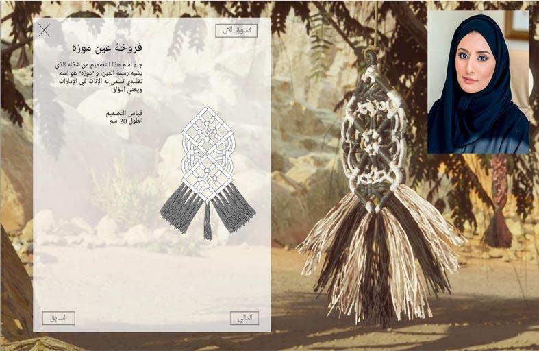 «إرثي» يعرّف العالم على التراث الحرفي الإماراتي في منصة افتراضية تفاعليّة