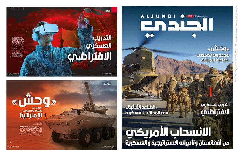 مجلة الجندي تصدر عددها الجديد