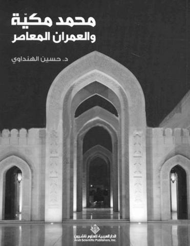 محمد مكية والعمران المعاصر للشاعر العراقي حسين الهنداوي