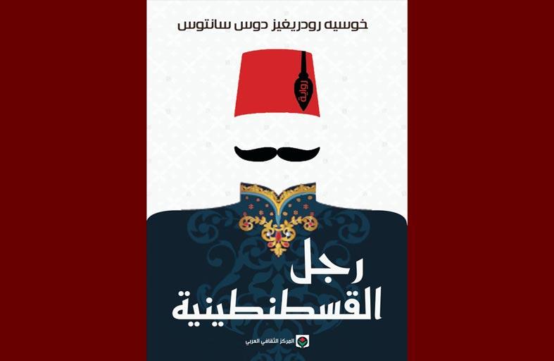 المركز الثقافى العربى يصدر ترجمة رواية «رجل القسطنطينية» لـ «دوس سانتوس»