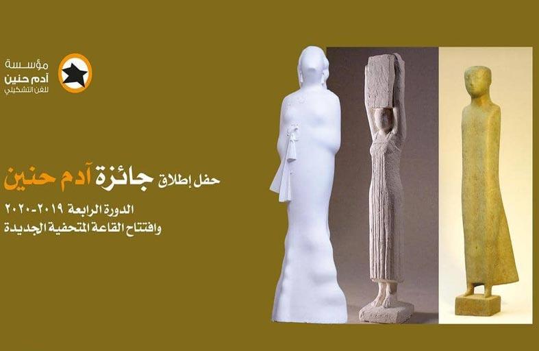 بعد وفاة مؤسسها.. إعلان الفائزين بجائزة آدم حنين لفن النحت