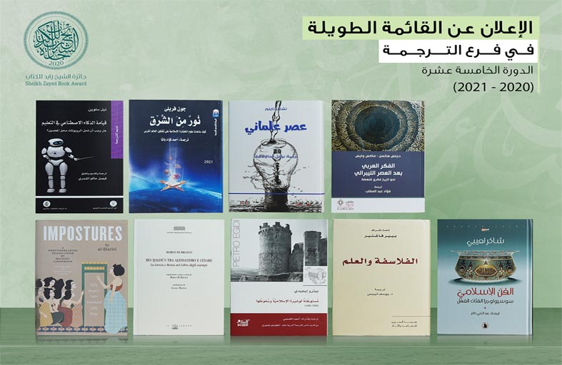 «جائزة الشيخ زايد للكتاب» تعلن القائمة الطويلة لفرع «الترجمة» بدورتها الـ 15