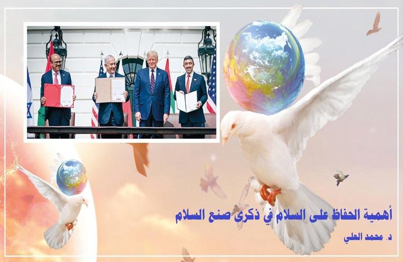 الدكتور محمد العلي: العمل على الحفاظ على السلام أكثر أهمية وأعظم مسؤولية من صنعه