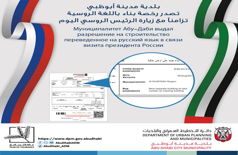 بلدية مدينة أبوظبي تصدر رخصة بناء باللغة الروسية اليوم الثلاثاء