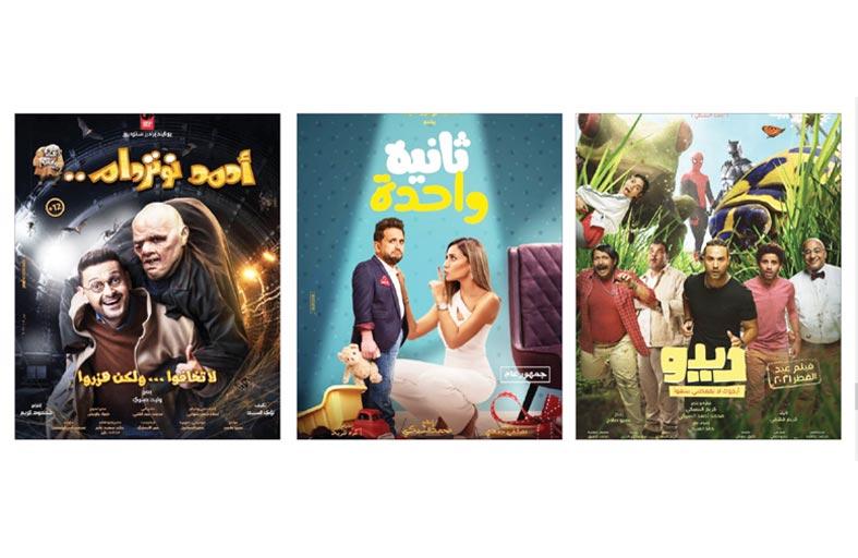 الكوميديا تغزو موسم  عيد الفطر  بـ 3 أفلام