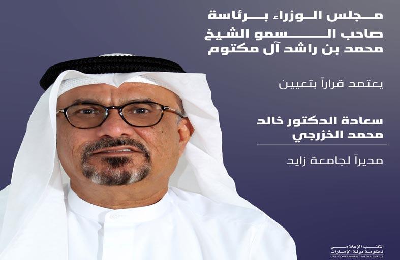 مجلس الوزراء يعتمد تعيين الدكتور خالد محمد الخزرجي مديرا لجامعة زايد