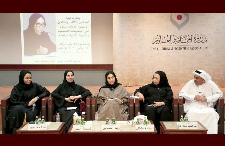 مريم جمعة فرج ومسؤولية الكلمة في ندوة الثقافة والعلوم