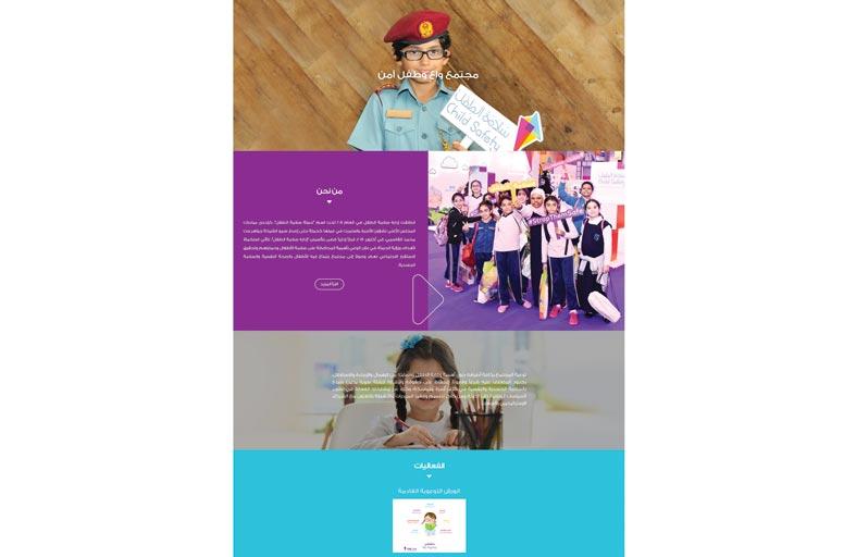 إدارة سلامة الطفل تعرض برامج فعاليتها في موقع إلكتروني خاص