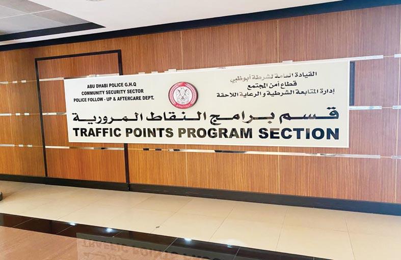 576 سائقا يستفيدون من دورات تخفيض النقاط المرورية في أبوظبي