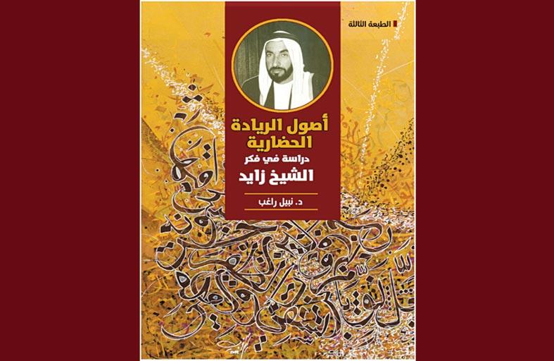 دائرة الثقافة والسياحة- أبوظبي تصدر الطبعة الثالثة من كتاب «أصول الرّيادة الحضاريَّة: دراسة في فكر الشيخ زايد»
