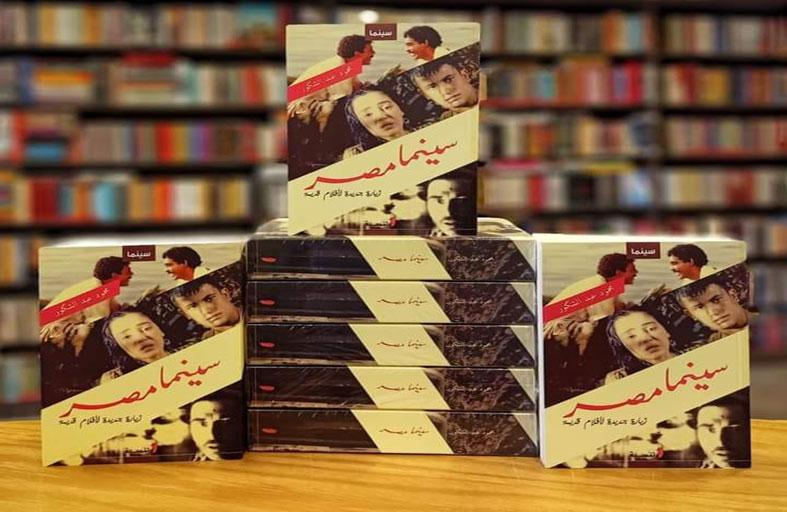 كتاب «سينما مصر»  لمحمود عبد الشكور يقدم تحليلا لـ 50 فيلما مصريا
