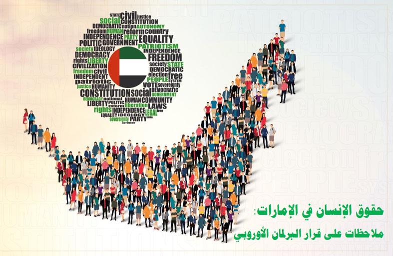 مركز تريندز يصدر دراسة جديدة بعنوان: حقوق الإنسان في الإمارات ... ملاحظات على قرار البرلمان الأوروبي