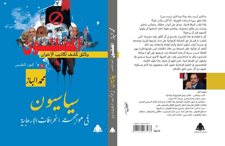 محمد الباز يكشف فضائح الإخوان في موسوعة «المضللون»