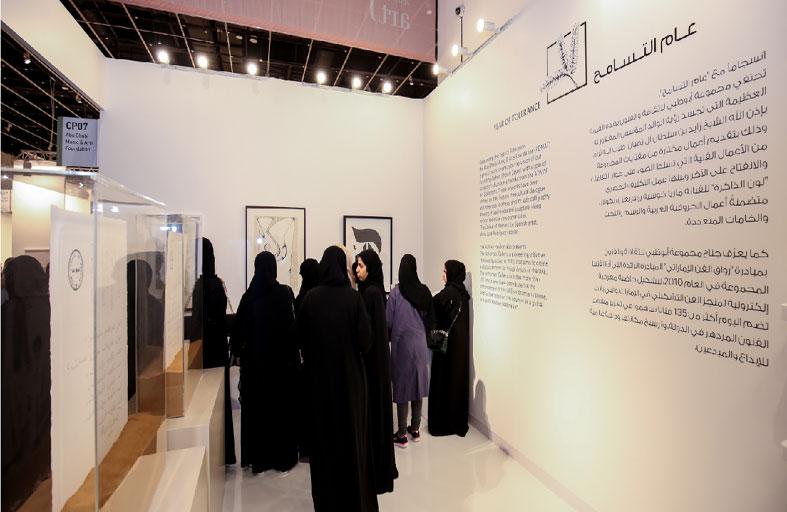 جناح مجموعة أبوظبي للثقافة والفنون يستقطب  زوار «فن أبوظبي» بأعمال فنية حصرية