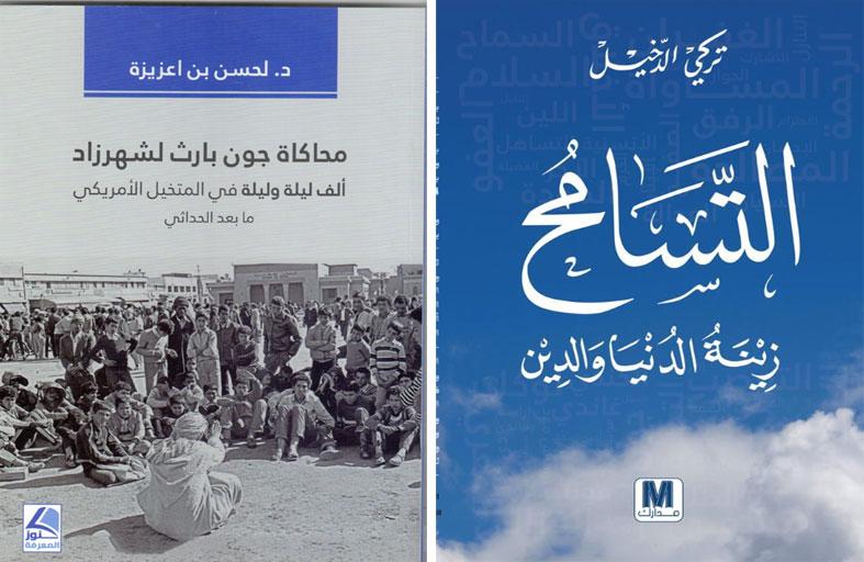 جائزة الشيخ زايد للكتاب تعلن القائمة الطويلة لفرعي «التنمية وبناء الدولة» و«الفنون والدراسات النقدية»