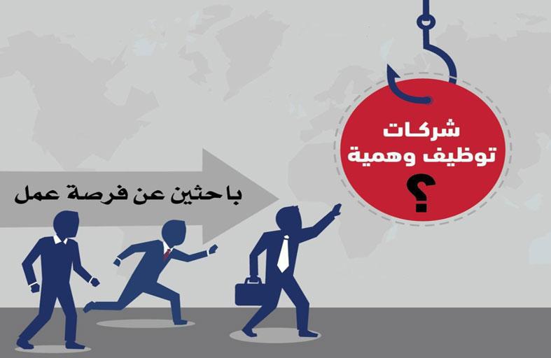 شرطة أبوظبي تحذر من التوظيف الوهمي عبر الإنترنت