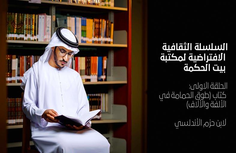 جامعة محمد بن زايد للعلوم الإنسانية تطلق سلسلة بيت الحكمة الثقافية
