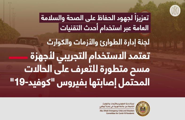 لجنة الطوارئ والأزمات في أبوظبي تعتمد الاستخدام التجريبي لأجهزة مسح متطورة للتعرف على الحالات المحتمل إصابتها بفيروس كوفيد- 19