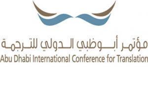 مشروع كلمة ينظم مؤتمر أبوظبي الثاني للترجمة يوم 25 أبريل المقبل