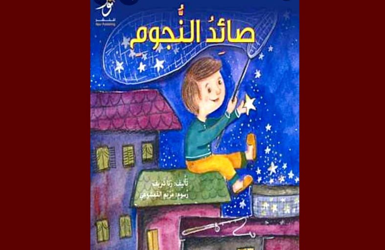 رؤية نقدية..قصة صائد النجوم تعيد أحلام الطفولة وتنمي قدراتهم الذهنية