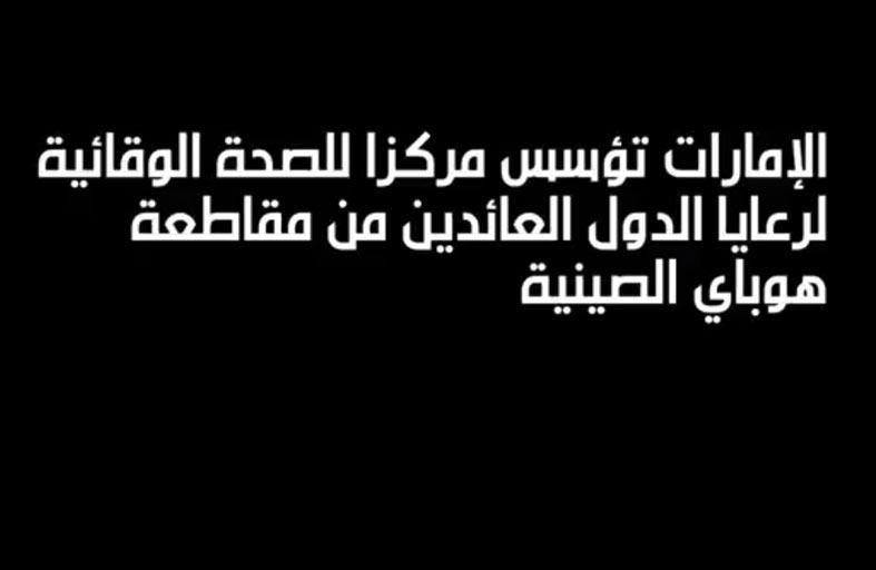 جهود دولة الإمارات في محاربة كورونا