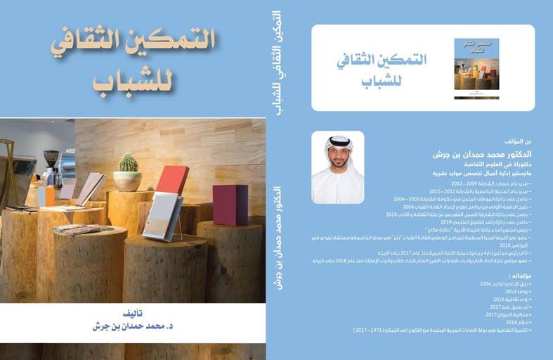التمكين الثقافي للشباب إصدار جديد للباحث الدكتور محمد بن جرش