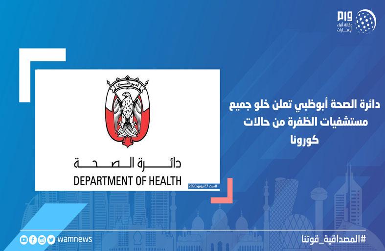 دائرة الصحة أبوظبي تعلن خلو جميع مستشفيات الظفرة من حالات كورونا