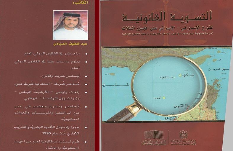 التسوية القانونية للنزاع الإماراتي الإيراني على الجزر الثلاث لمؤلفه الدكتور عبد اللطيف الصيادي