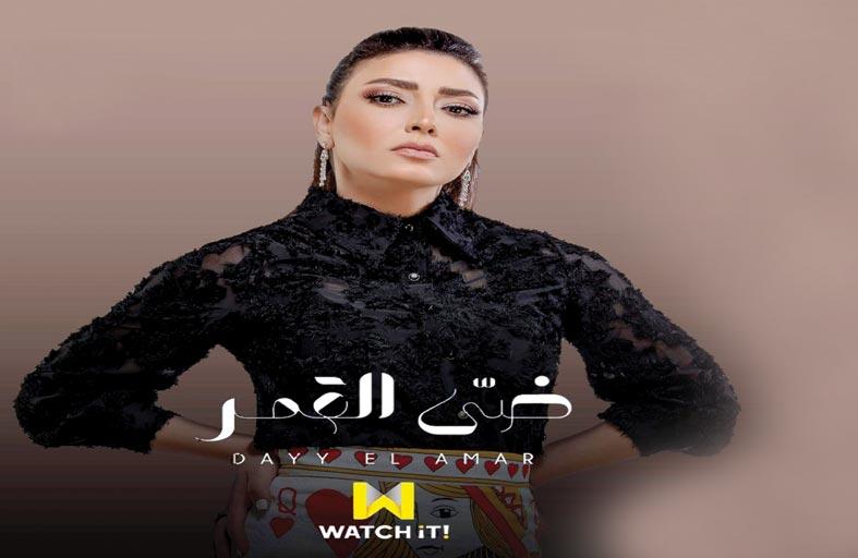 (ضى القمر)  يعيد ريهام نبيل إلى التمثيل