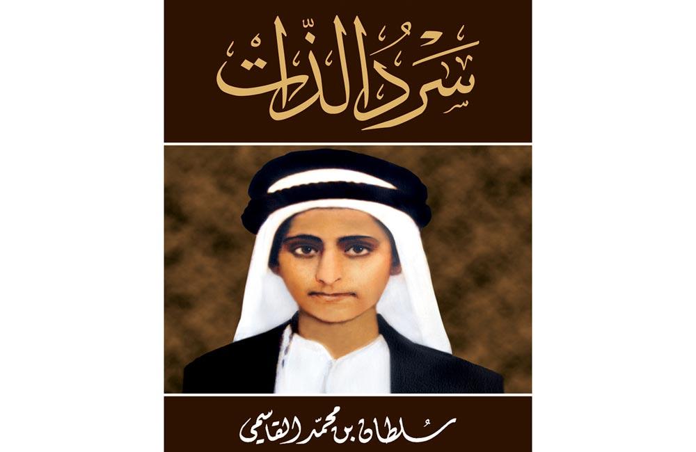 منشورات القاسمي تصدر الطبعة السادسة من كتاب سرد الذات لحاكم الشارقة